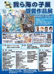 我ら海の子展ポスター-陽進堂