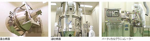 製剤工程設備-陽進堂