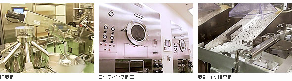 製造工程設備-陽進堂-01